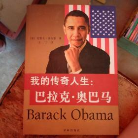 我的传奇人生:巴拉克 奥巴马