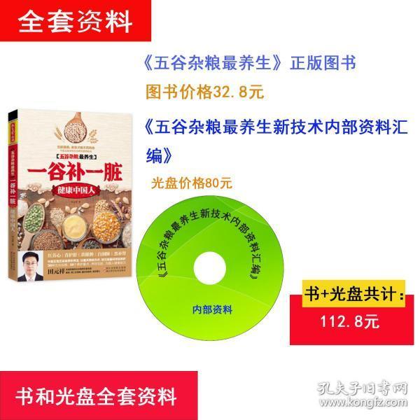 五谷杂粮最养生   作者:田元祥  书号ISBN:9787534165979