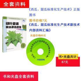 西瓜甜瓜标准化生产技术   六、甜瓜高效栽培  七、嫁接防病栽培  八、西瓜、甜瓜主要病虫草害及生理症状的识别与防治 九、西瓜、甜瓜采收与贮运