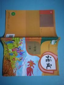 语文一年级上册 义务教育教科书 一年级语文课本 上册