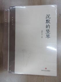 译家之言:《种自我的园子》《沉默的竖琴》全新塑封,共2本合售