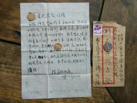 陈义经信札一件,上款人是武汉著名书法家,中国书协会员。包快递。