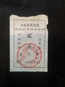 淮阴县交通局渡船票