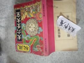 秘藏大六壬大全(西北大学出版社,1993年一版一印,印5000册)  品相如图