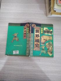 世界通史彩图版 第八册