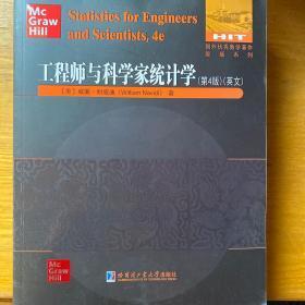 工程师与科学家统计学(第4版英文)