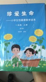 正版 珍爱生命 小学生性健康教育读本(第二版) 全套十二册  刘文利 主编