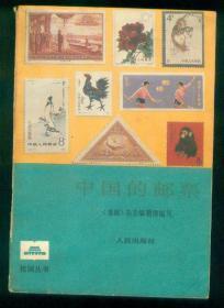 祖国丛书《中国的邮票》