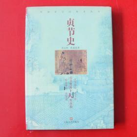 中国社会民俗史丛书 贞节史