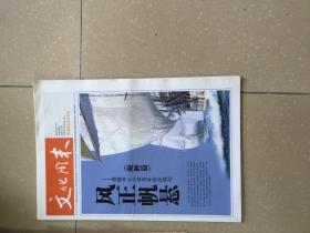 报纸:文化周末报系列之莞城中心小学百年校庆特刊