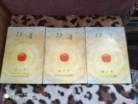 早期原版《道功》第六、七、八期合售——实拍现货,不需要查库存,不需要从台湾发。欢迎比价,如若从台预定发售,价格更低!