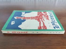 签名签赠本 红色文学 【玉门儿女出征记】老版精装 私藏品好  60年一版60年一印  *罕见版本,全网孤本,装帧精美*