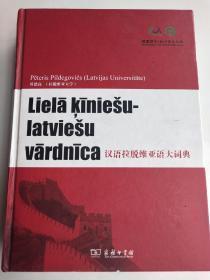 拉脱维亚语汉语词典Latvian Chinese Dictionary