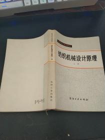 纺织机械设计原理(上册)