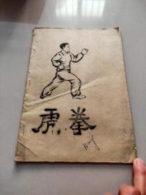 一代拳师傅永辉自编油印拳谱《虎拳》含虎拳动作名称和图解
