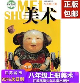苏教版八年级上册美术书苏少版初中初二8年级上册8上八上美术课本