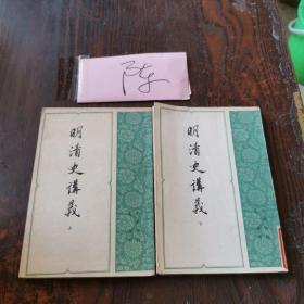 明清史讲义《两册全;1版1印》繁体、竖版