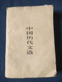 中国历代文选