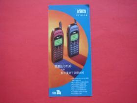 NOKIA(6150)诺基亚6150手机宣传画页