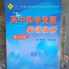 高中数学竞赛培训教材(高3分册)
