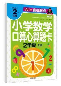 Win赢在起点-小学数学口算心算题卡 2年级(上册)根据最新版《义务教育数学课程标准》编写