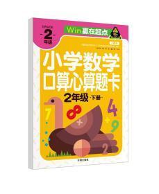 Win赢在起点-小学数学口算心算题卡 2年级(下册)根据最新版《义务教育数学课程标准》编写