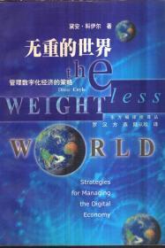 无重的世界:管理数字化经济的策略