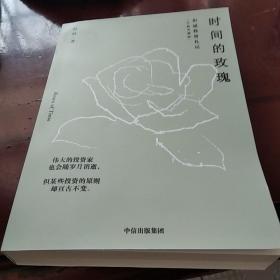 时间的玫瑰