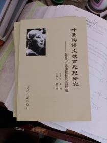 叶圣陶语文教育思想研究---兼对《语文课程标准》的解读