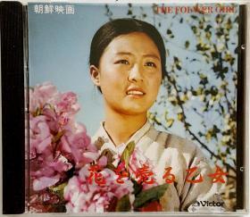 朝鲜歌曲全新未拆封立体声CD唱片--革命歌剧《卖花姑娘》选曲集
