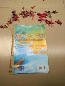 青海民族学院学报[双月刊]2003(1-2)教育科学版