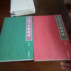 古诗文名物新证(全二册)