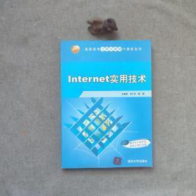 高职高专立体化教材·计算机系列:Internet实用技术