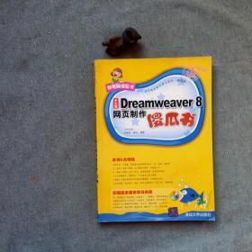 Dreamweaver 8网页制作傻瓜书-(中文版)(超值双色版)
