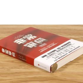 非常审问 //继以人民的名义道出中国政治生态真相我主沉浮国家公诉书籍