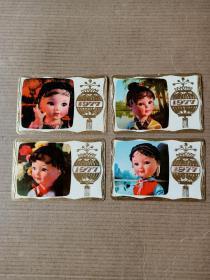 1977年(木偶娃娃)年历卡一组四枚