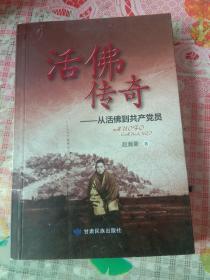 活佛传奇 : 从活佛到共产党员