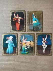 1979年(古典舞蹈)年历卡一套五枚