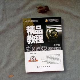精品教程:中文版3ds Max基础与应用精品教程