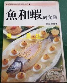 鱼和虾的食谱
