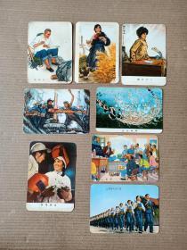 1975年(上海人民出版社)年历卡一组八枚