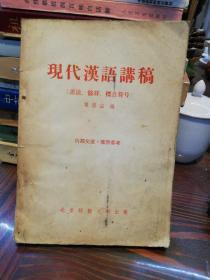 现代汉语讲稿   北京师范大学出版社1957年一版一印仅印4000册