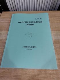 【山东省中医正骨技术交流座谈会资料汇编】各家祖传秘验效方,一册全。内容完整】书如图。请仔细看图片。