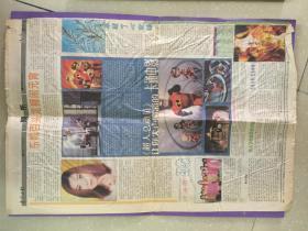 报纸:剪报系列之东莞日报娱乐版2005.2.20