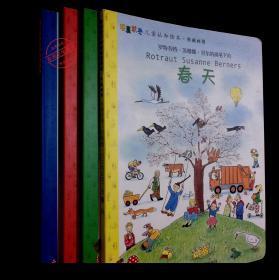 正版 春夏秋冬儿童认识绘本:典藏画册(套装共4册)现代出版社