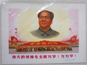 伟大领袖毛主席万岁