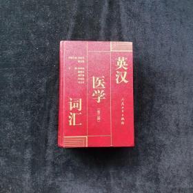 英汉医学词汇  第二版