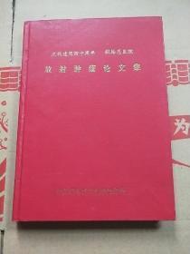 庆祝建院四十周年 解放军总医院–放射肿瘤论文集
