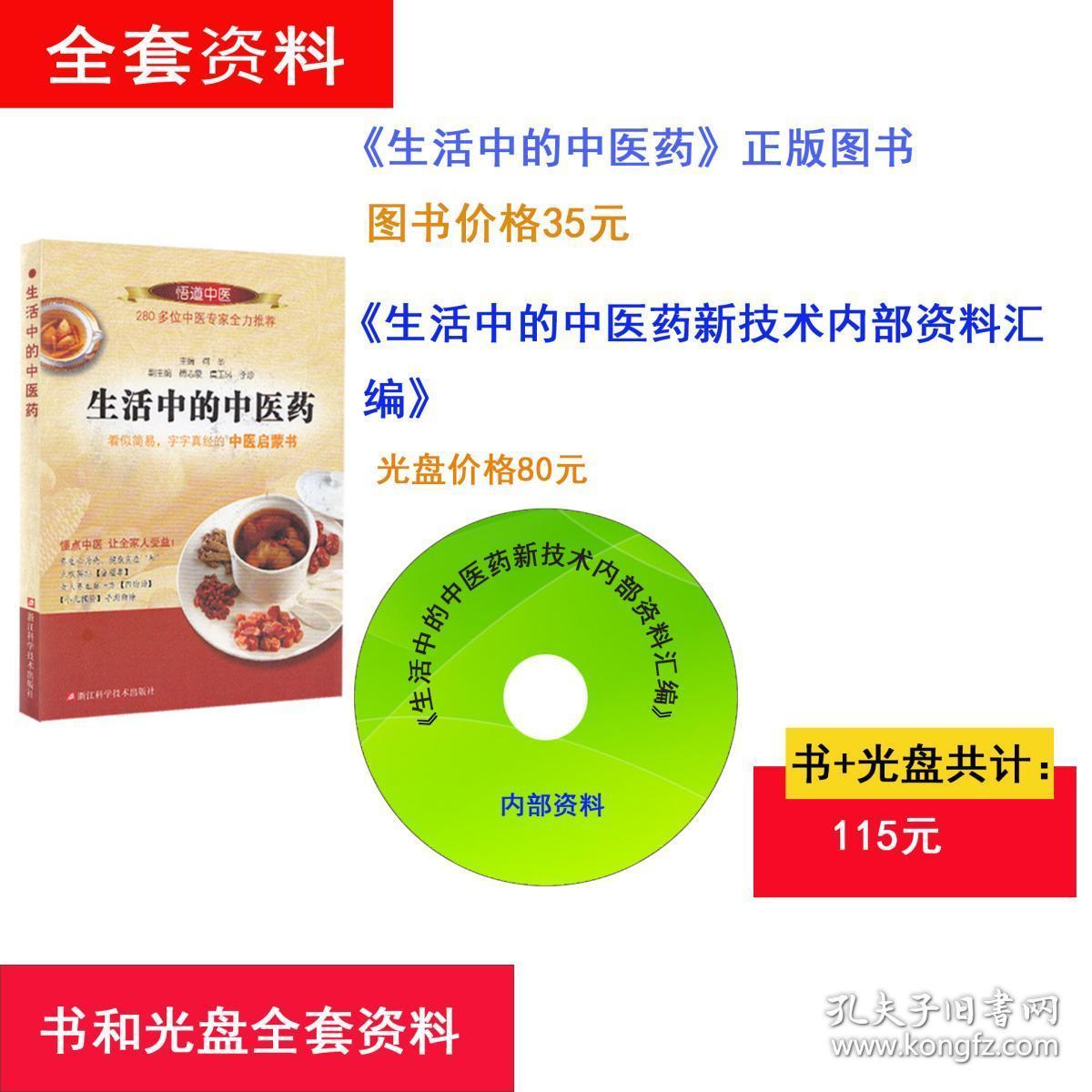 悟道中医:生活中的中医药   作者:何革  书号ISBN:9787534158858