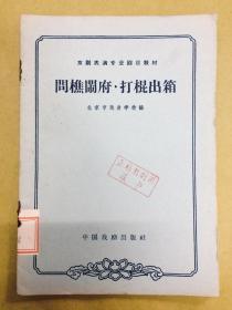 京剧表演专业剧目教材【问樵闹府打棍出箱】----1963年1版1印、内有选曲、馆藏书